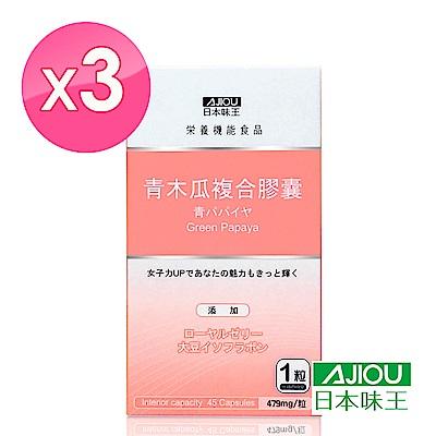 日本味王 青木瓜複合膠囊(45粒/盒)x3盒 有效日期:2020/3/14