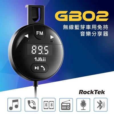 RockTek超強抗噪型GB02無線藍芽車用免持音樂分享器 全球狂賣