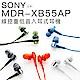 SONY MDR-XB55AP 入耳式耳機 重低音立體聲 線控麥克風 【保固一年】 product thumbnail 1