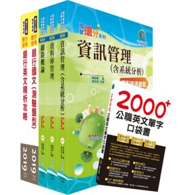 108年土地銀行(資訊安全人員)套書(不含資訊安全管理)(贈英文單字書、題庫網帳號、雲端課