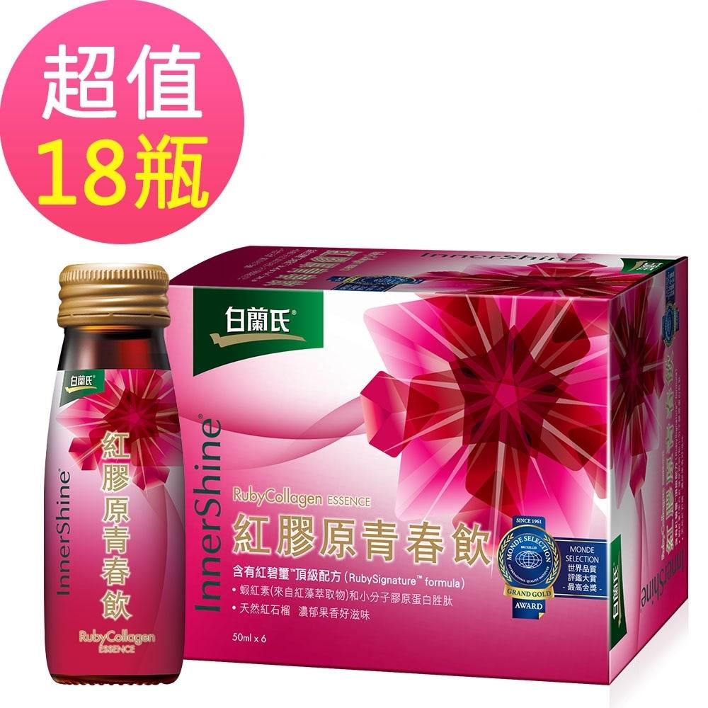 白蘭氏 紅膠原青春飲 18瓶超值組(50ml/瓶 x 6瓶 x 3盒)