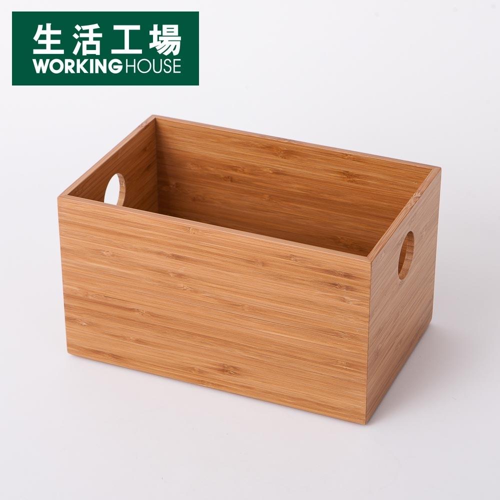 【開學季*獨家-生活工場】竹意萬用收納盒(小)