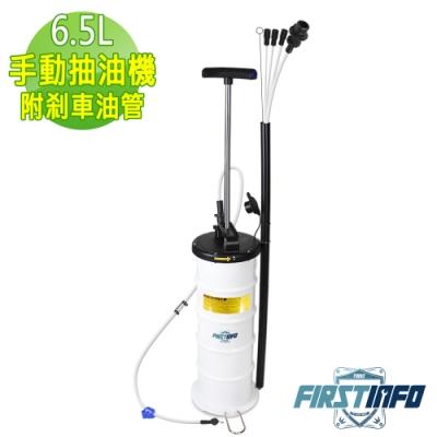 【良匠工具】6.5L最新手動抽油機 吸油機 附煞車油管 收納管