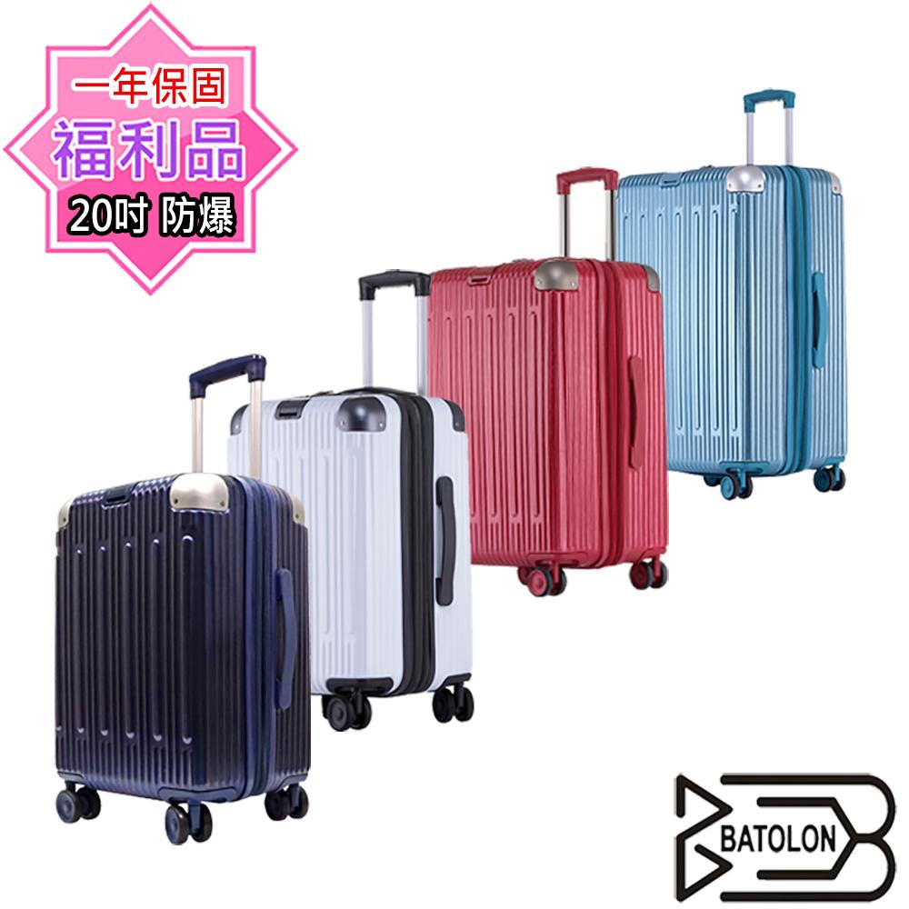 (福利品 20吋) 霽月星辰TSA鎖加大防爆PC硬殼箱/行李箱 (8色任選)