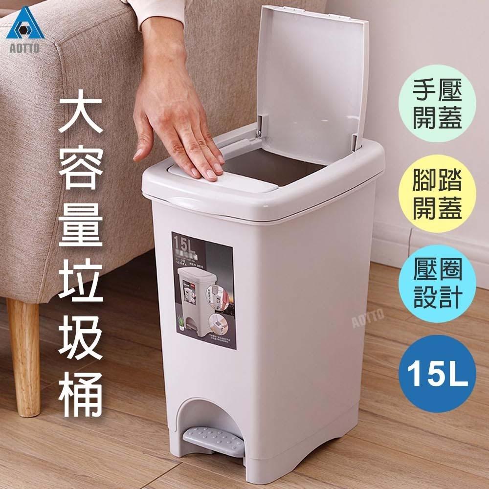 AOTTO-2WAYS按壓腳踏大容量垃圾桶(雙開按壓+腳踏 鎖住異味)