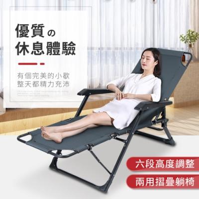 IDEA-升級六段高度調整兩用摺疊躺椅