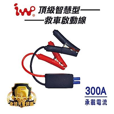【艾沃IWO】頂級智慧型救車啟動線300A