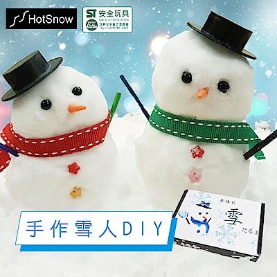 HOTSNOW 手作雪人創意雪景DIY組(內附雪人X2)