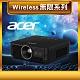 Acer B250i 1080P 派對活動可攜式投影機(1200流明) product thumbnail 1