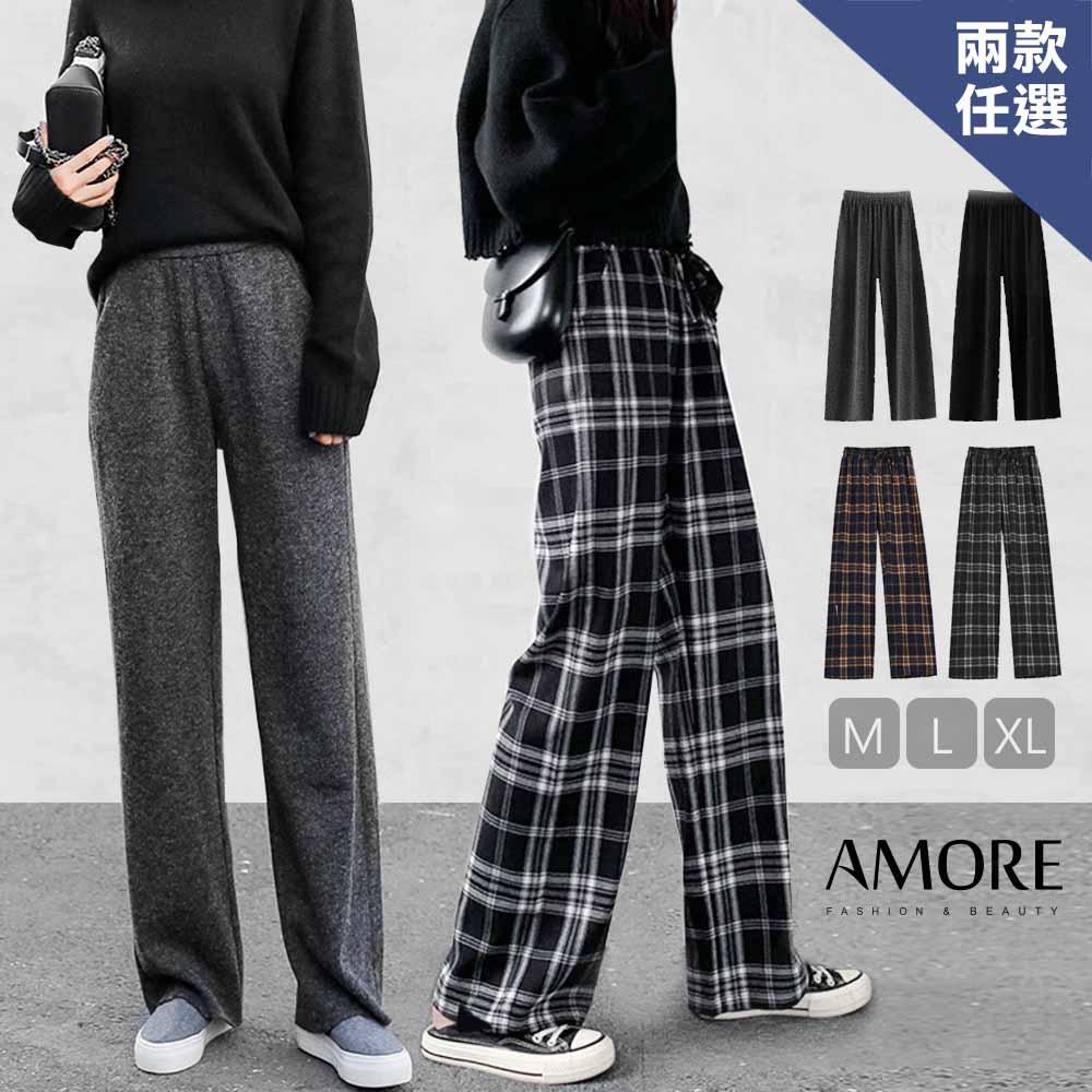 【Amore】秋冬時尚經典厚磅百搭拖地褲