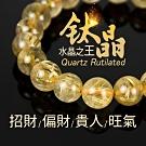 林真邑 水晶之王-招財能量鈦晶手鍊(8~10mm)