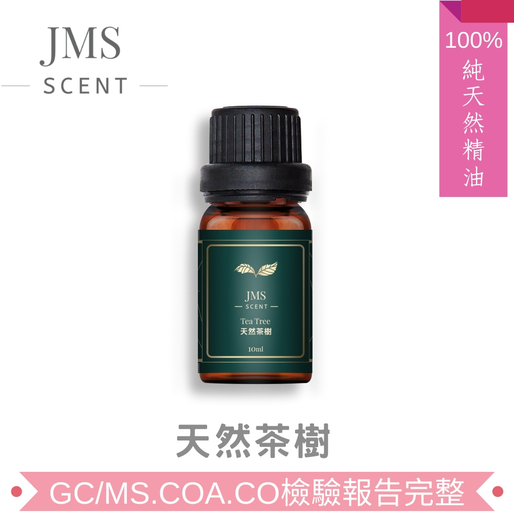 JMScent 100%天然茶樹單方精油 GCMS/COA/CO認證 香薰/擴香專用 (10ml)