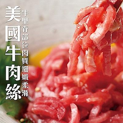 買一送一【海肉管家】美國嫩肩牛肉絲共2包 (每包200±10%)