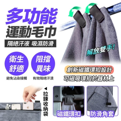 【FJ】多功能健身運動磁吸毛巾(運動必備)