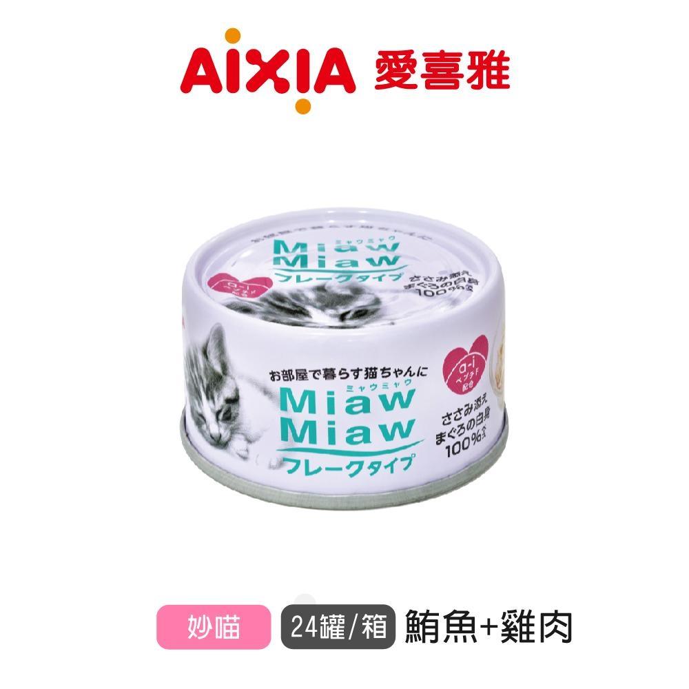 【Aixia】愛喜雅-妙喵14號片狀-鮪魚+雞肉(24罐/箱)