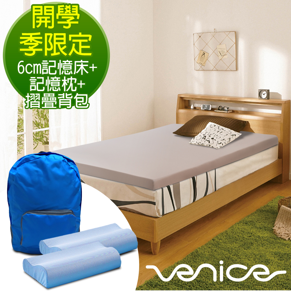 (開學季限定)Venice日本防蹣抗菌6cm記憶床墊(灰)+記憶枕x2+後背包-加大6尺
