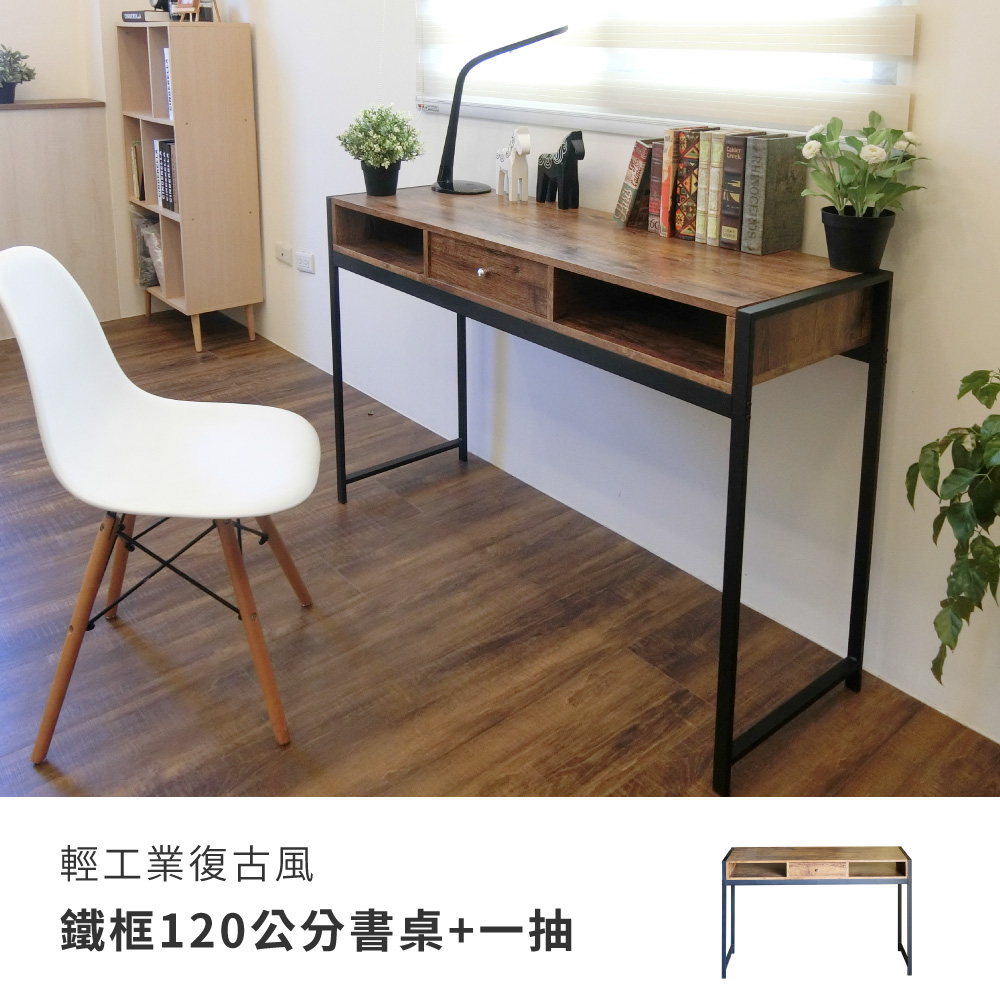 Amos-輕工業復古風鐵框120公分書桌+一抽