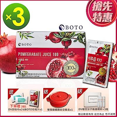 BOTO高濃度紅石榴冷萃鮮榨美妍飲x3箱(加碼3包,共93包)-快