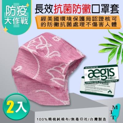 格藍傢飾-長效抗菌口罩防護套-嫣紅(2入)