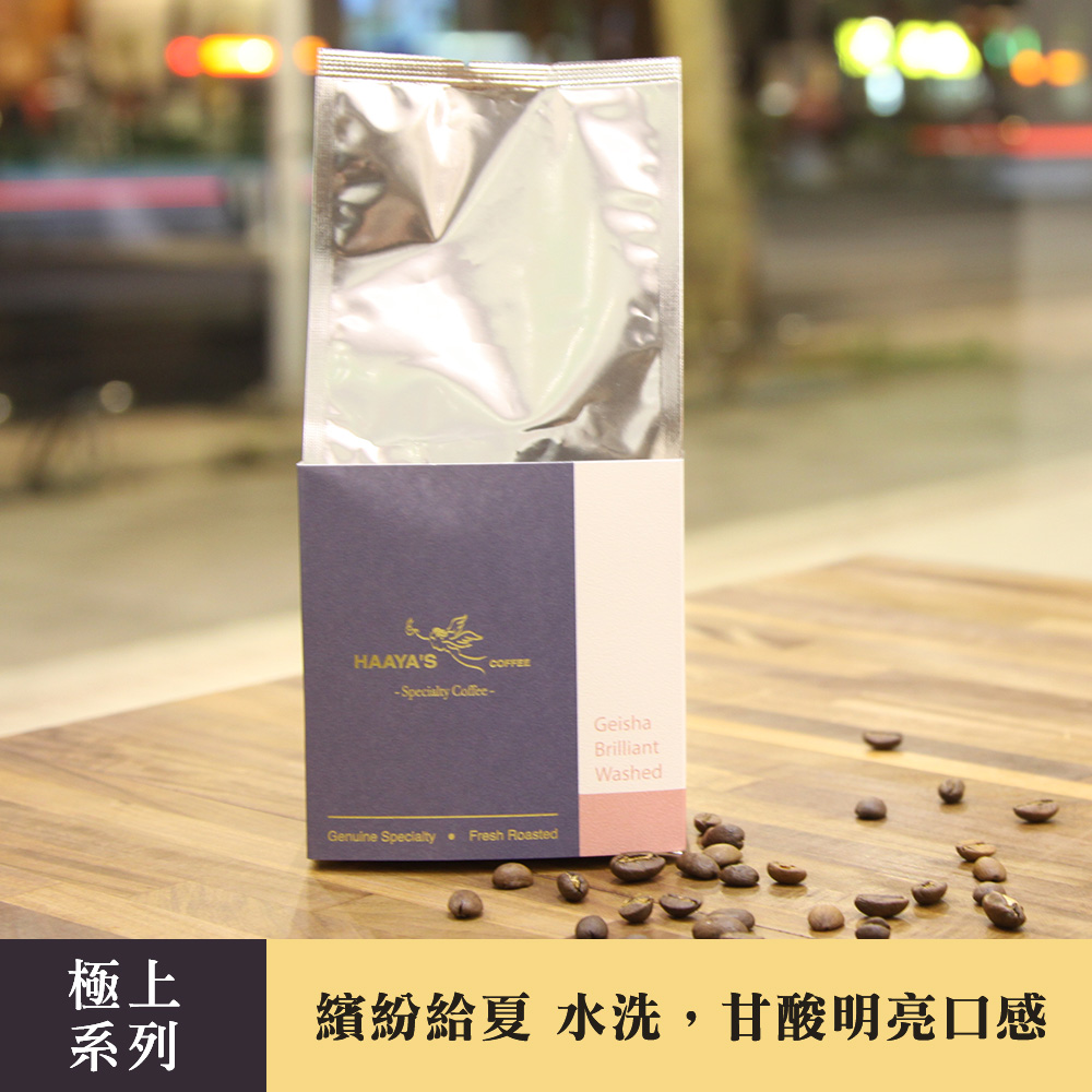 【哈亞極品咖啡】極上系列-繽紛給夏水洗咖啡豆(300g)