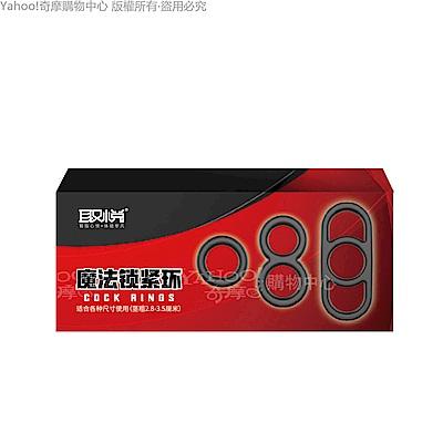 取悅 魔法彈力矽膠鎖精環-3種緊箍環