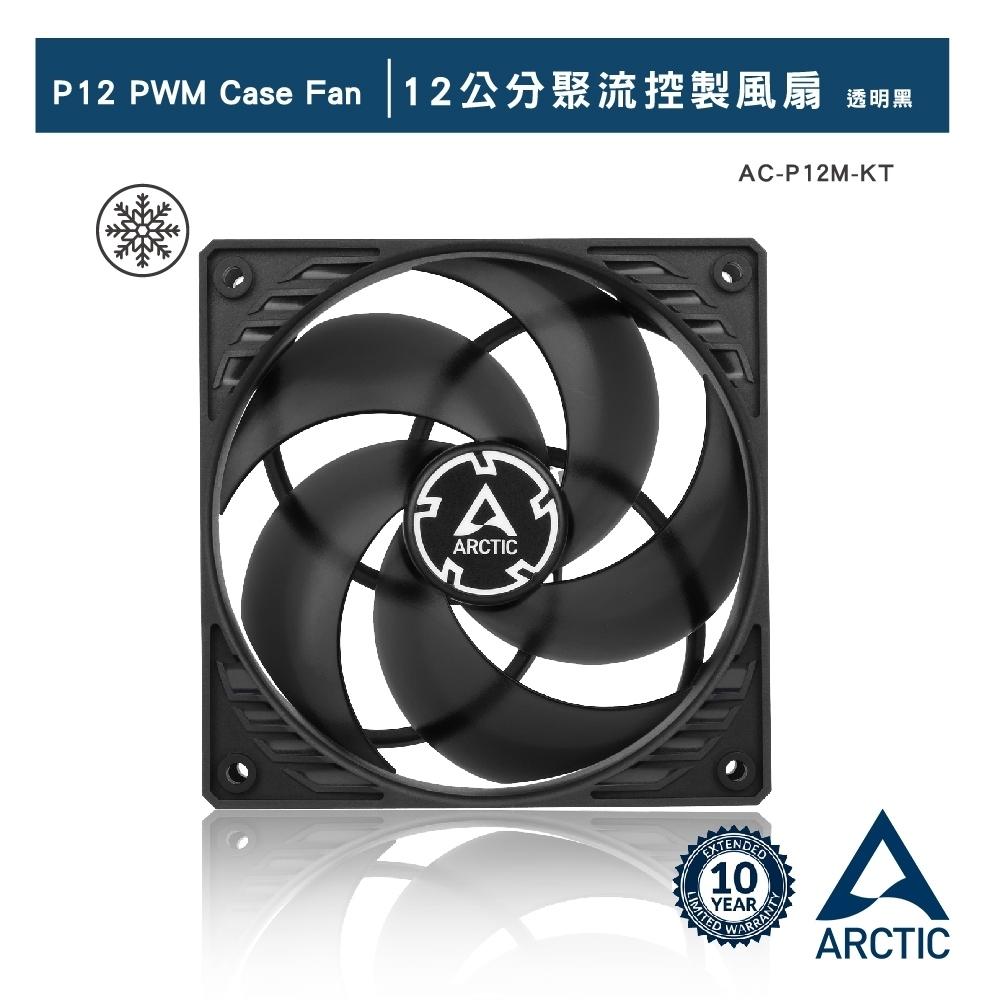 【ARCTIC】P12 PWM 12公分聚流風扇 透明黑 (AC-P12M-KT)