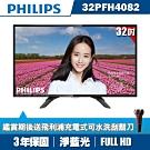 PHILIPS飛利浦 32吋FHD液晶顯示器+視訊盒32PFH4082