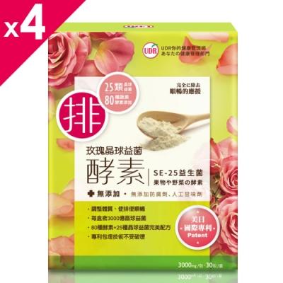超取登記領60 UDR日本專利玫瑰晶球益生菌X4盒