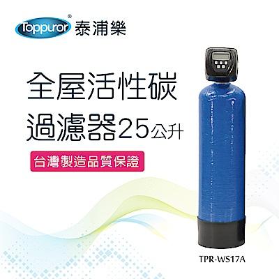 【Toppuror 泰浦樂】全屋活性碳過濾器25L_(TPR-WS17A 本機不含安裝)