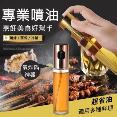TWL 多功能玻璃氣壓噴油瓶100ml(氣炸鍋/烤肉必備神器)