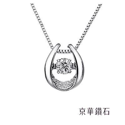 京華鑽石 守護幸運系列Ⅰ 18K白金 Dancing Diamond 跳舞鑽石項鍊