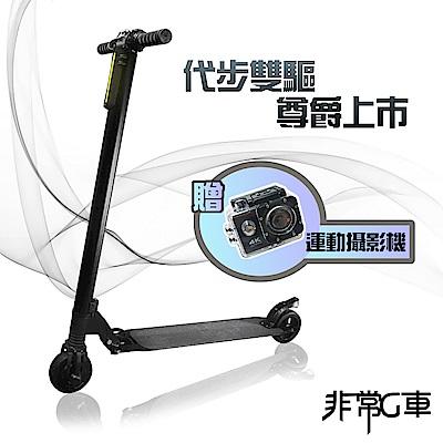 [非常G車]夜間、雙避震、全折疊 、迷你、防爆胎、代步輕量電動滑板車 (贈DX2運動防水攝影機 )