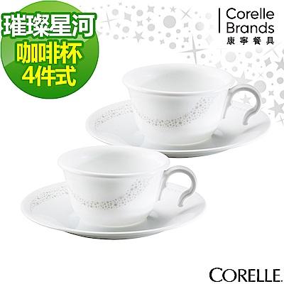 (下單<b>5</b>折)(送1入保鮮盒)CORELLE康寧 璀璨星河4件式咖啡杯組(404)