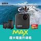 GoPro-MAX 360度多功能攝影機 超大電量升級組 product thumbnail 2