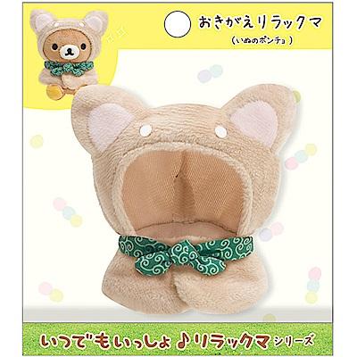 拉拉熊專用換裝系列小公仔專用衣服。柴犬服San-X