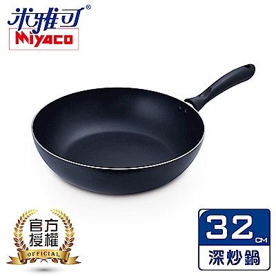 米雅可 黑晶導磁不沾深炒鍋(32cm)