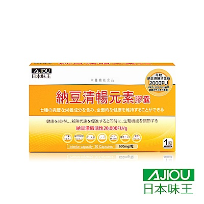 日本味王納豆清暢元素 (30粒/盒) 有效日期:2020/1/23