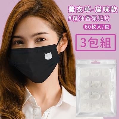 Aroma Sticker 天然精油口罩香氛貼片60入*3-薰衣草