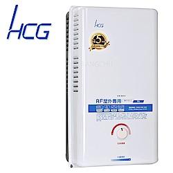 和成HCG 機械控溫10L屋外型熱水器(GH1011)