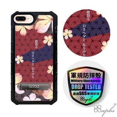 apbs iPhone 8 Plus / 7 Plus 5.5吋專利軍規防摔立架手機殼-赭紅櫻花俳句