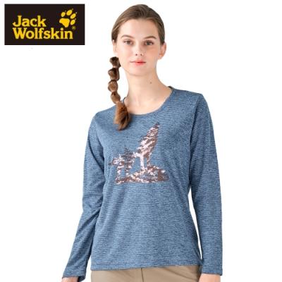【Jack Wolfskin 飛狼】女 圓領長袖排汗衣『藍色』