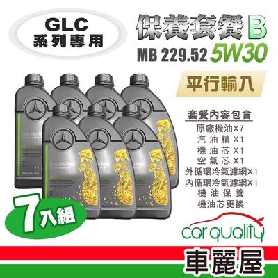 【Mercedes-Benz 賓士】GLC專用 原廠229.52 5W30 1L 節能型機油保養套餐B