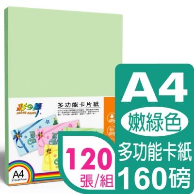 彩之舞 160g A4 進口彩色卡紙-嫩綠色-雙面列印 HY-D30*6包