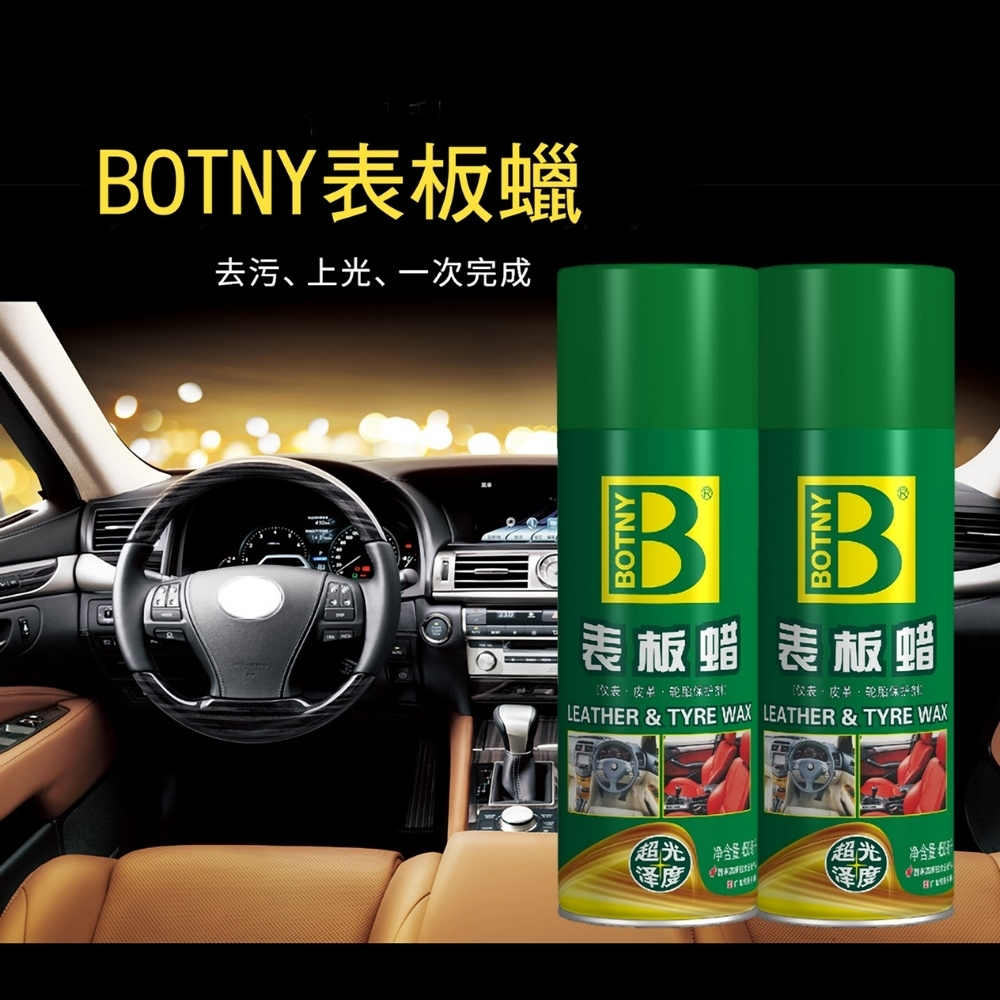 【BOTNY汽車美容】儀表板保護蠟450ML 清潔 打蠟 保養 內裝 內飾 皮革 洗車場