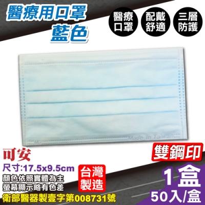 可安 醫療口罩 醫用口罩 (藍色) 50片/盒