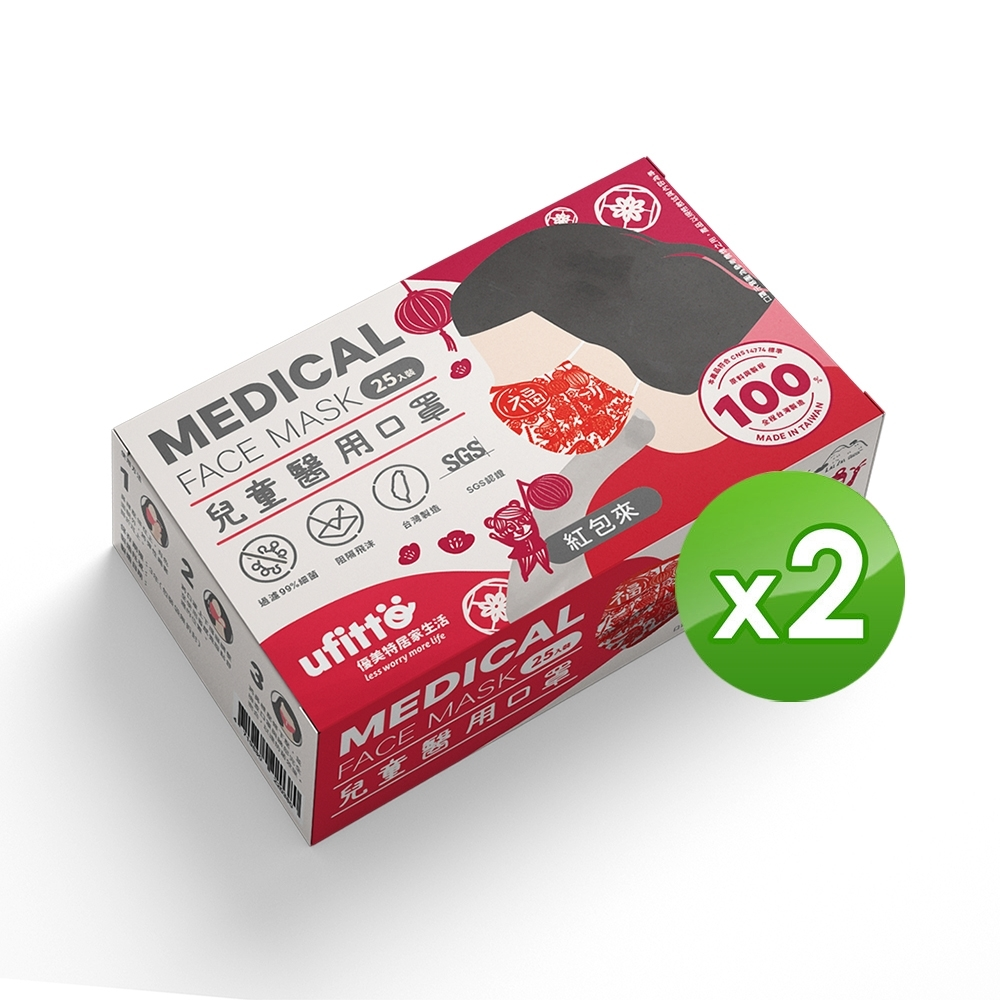 善存 醫用口罩(未滅菌)(雙鋼印)-兒童平面 紅包來(25入/盒x2)