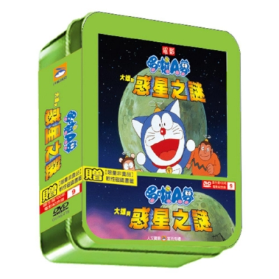 哆啦A夢-大雄與惑星之謎DVD