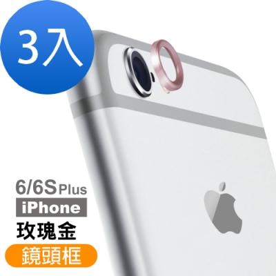 iPhone 6/6S Plus 鏡頭框 手機鏡頭 保護圈(多色選擇)-超值3入組