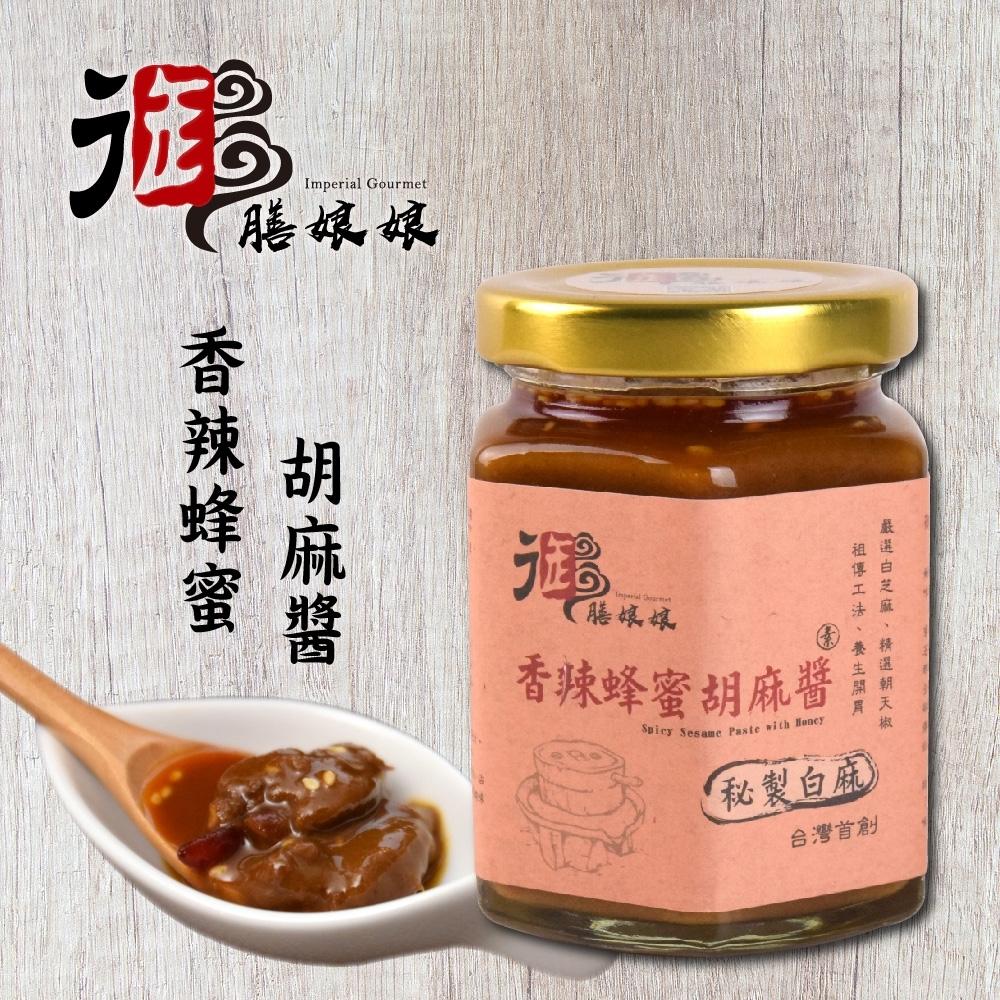 御膳娘娘‧香辣蜂蜜胡麻醬(180g/瓶,共2瓶)