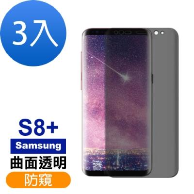 三星 S8+曲面 高清 防窺鋼化玻璃膜 手機保護貼-超值3入組